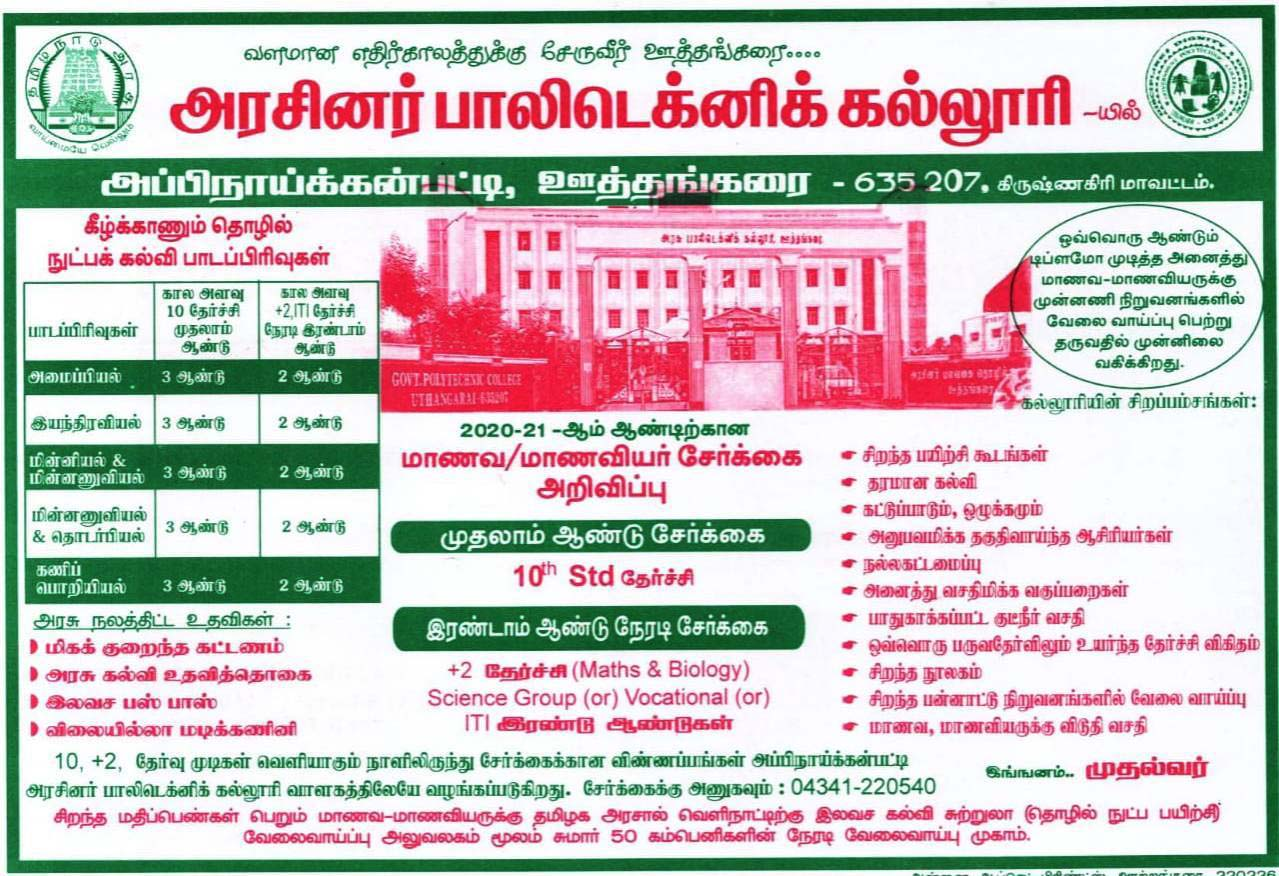 Government Polytechnic college, Uthangarai